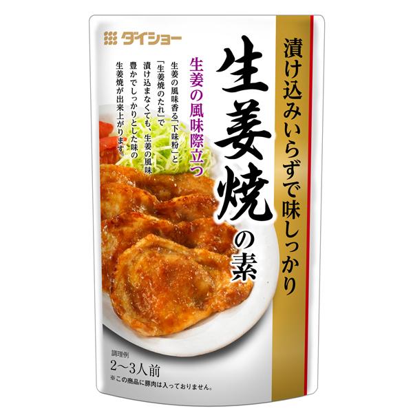 生姜焼の素商品画像
