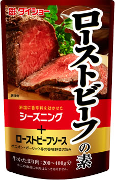 【40袋セット】ローストビーフの素 75g
