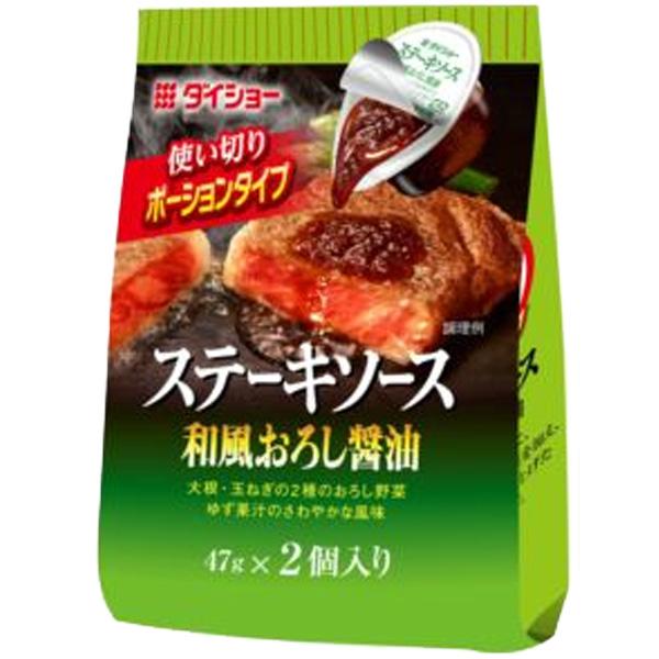 ステーキソース 和風おろし醤油商品画像