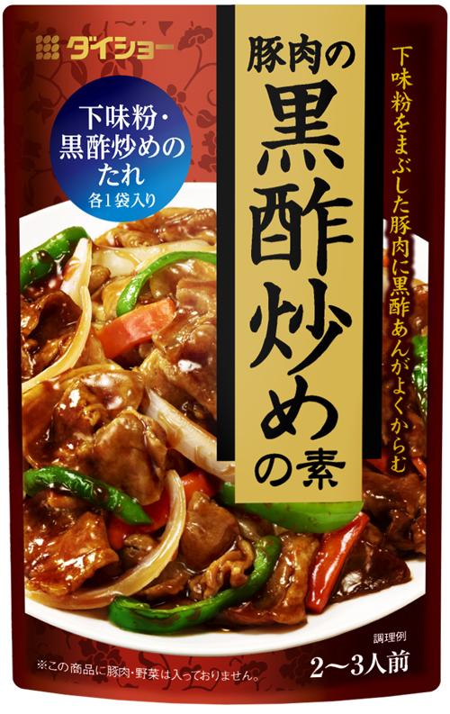 【10個セット】豚肉の黒酢炒めの素