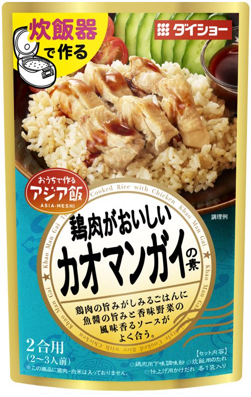 【10個セット】鶏肉がおいしい カオマンガイの素