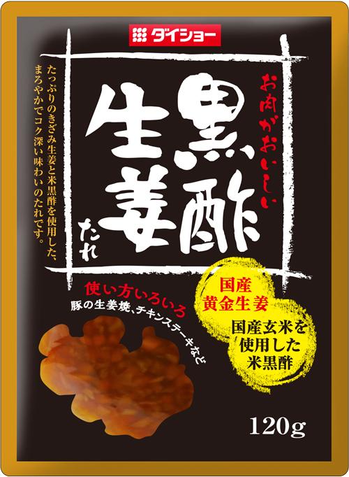 【10個セット】お肉がおいしい 黒酢生姜たれ