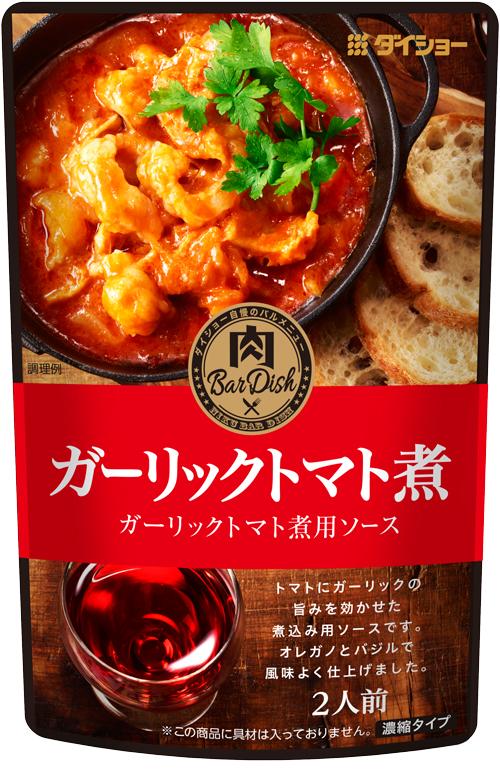 【10個セット】 肉BarDish ガーリックトマト煮