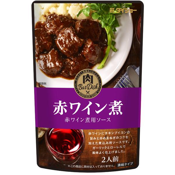 肉BarDish 赤ワイン煮商品画像
