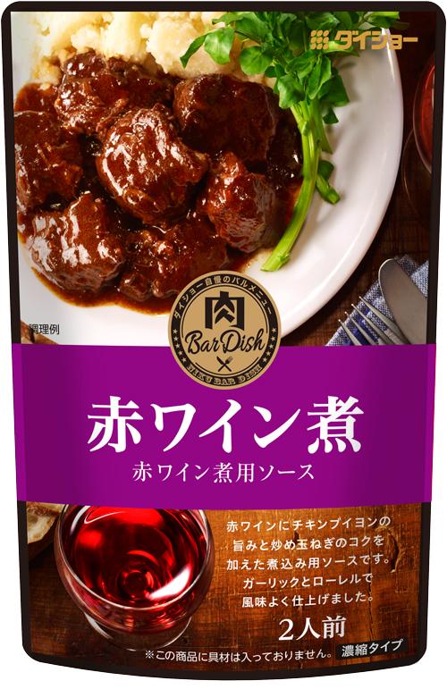 【10個セット】 肉BarDish 赤ワイン煮
