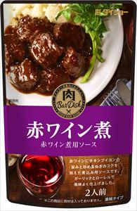 肉BarDish 赤ワイン煮用ソース