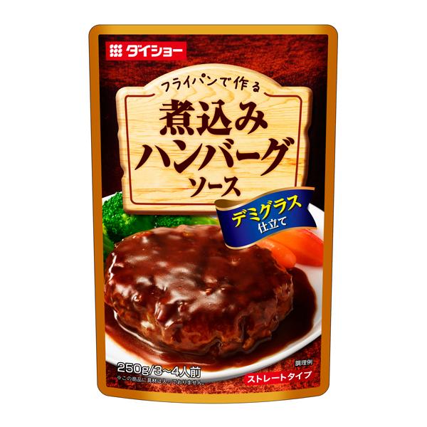 【10袋セット】煮込みハンバーグソース