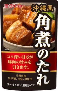 【40袋セット】沖縄風 角煮のたれ 130g
