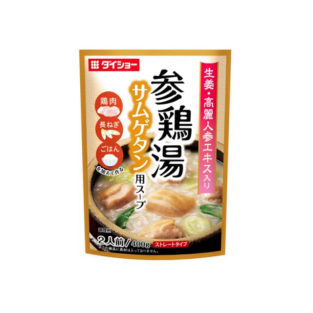 【10袋セット】参鶏湯用スープ
