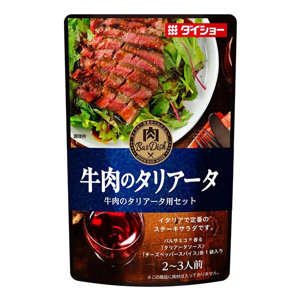 【10個】 肉BarDish牛肉のタリアータ用セット