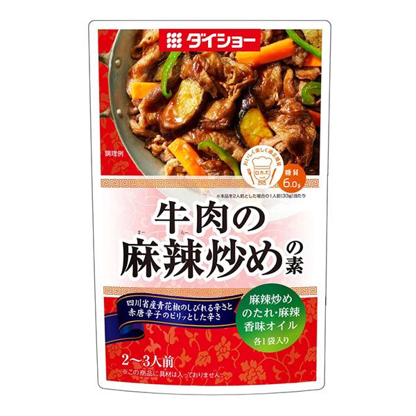 【10個】 ロカボ 牛肉の麻辣炒めの素