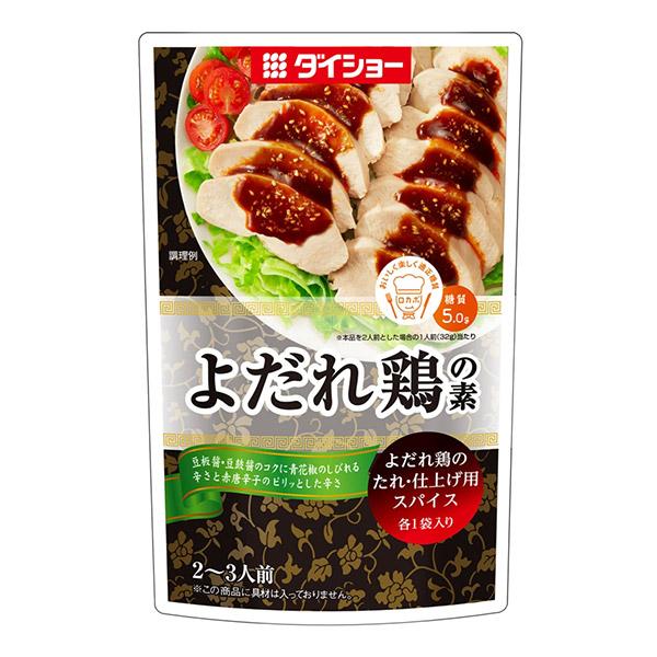 【10個】 ロカボ よだれ鶏の素