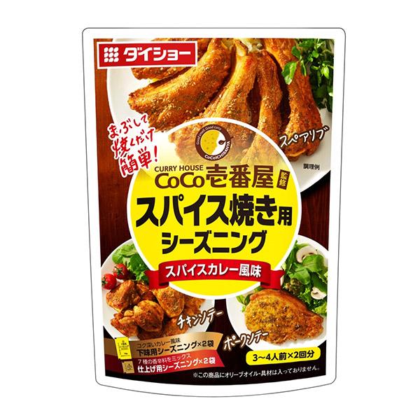 【10個】 CoCo壱番屋スパイス焼き