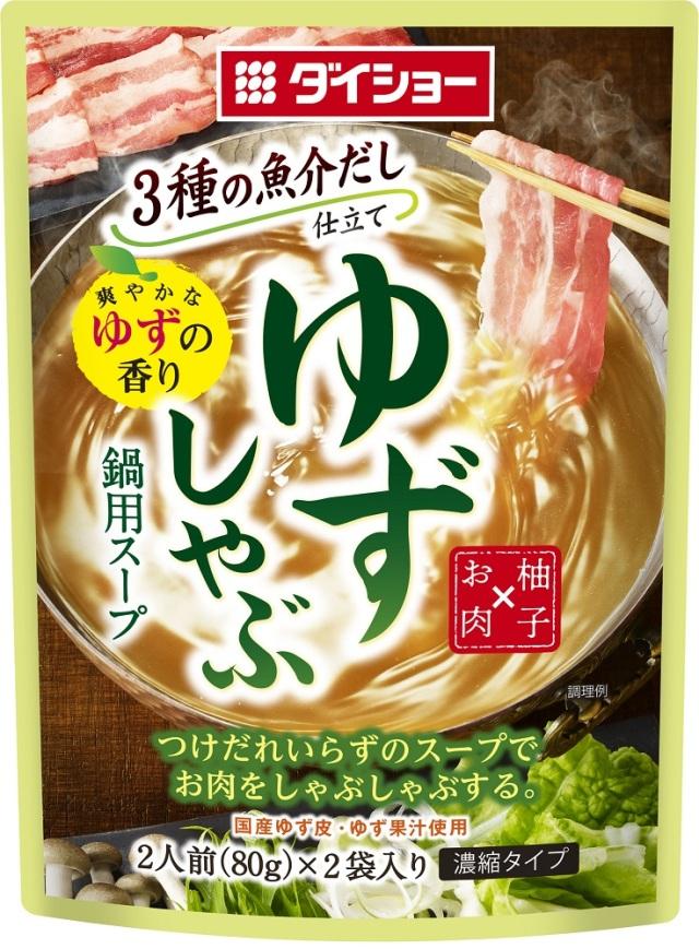 【10袋セット】ゆずしゃぶ鍋用スープ