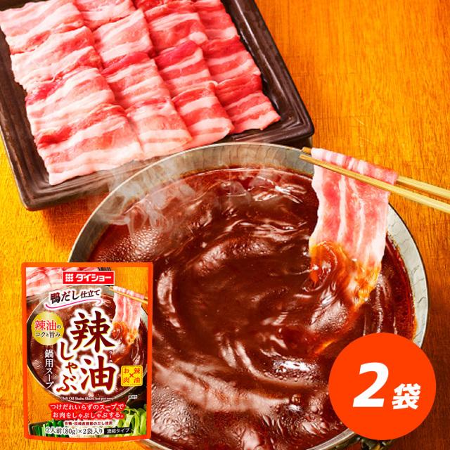 【2袋セット】辣油しゃぶ鍋用スープ