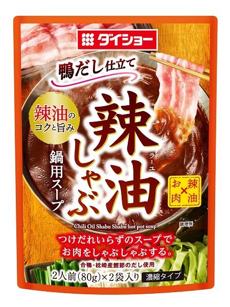 辣油しゃぶ鍋用スープ 10袋セット