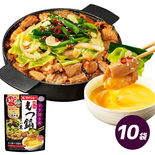 【期間限定】すき焼き風博多もつ鍋の素 10袋 セット