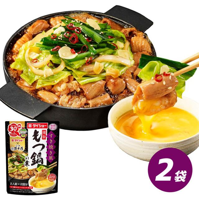 【期間限定】すき焼き風博多もつ鍋の素 2袋 セット