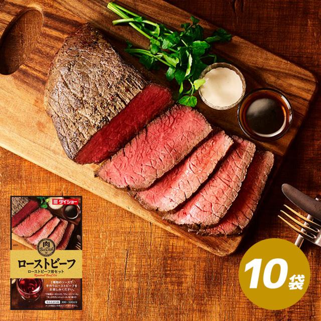 肉BarDish ローストビーフ用セット 10袋 セット