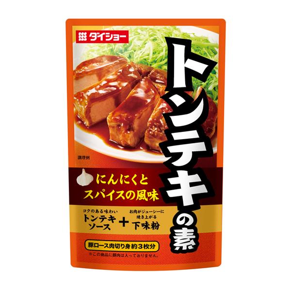 【10袋セット】トンテキの素