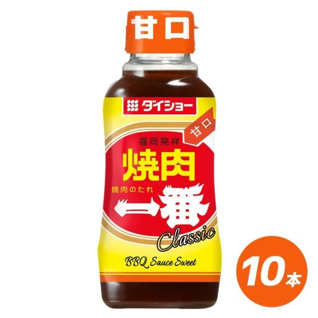 焼肉一番 CLASSIC 甘口 10本 セット