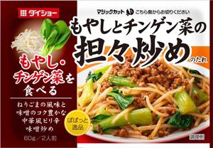 【10個】ぱぱっと逸品 もやしとチンゲン菜の坦々炒めのたれ