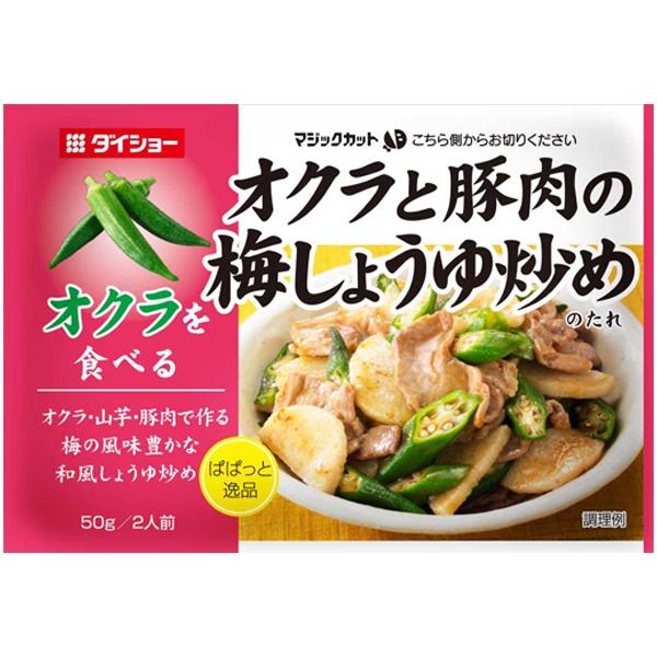 ぱぱっと逸品オクラと豚肉の梅しょうゆ炒め商品画像