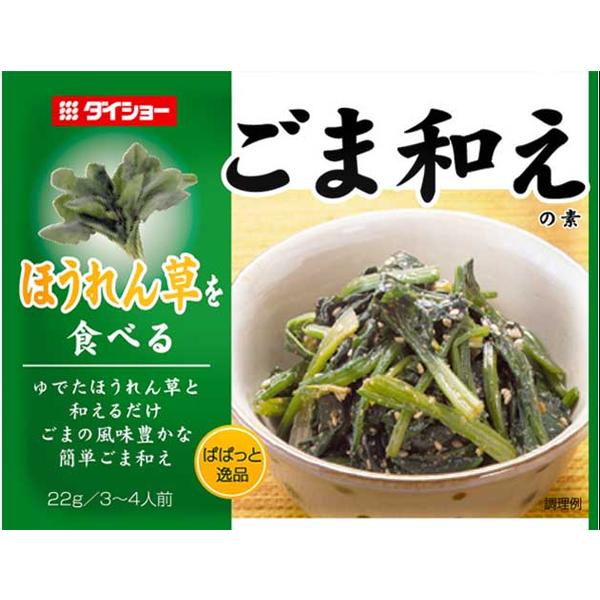 ぱぱっと逸品 ごま和えの素レシピ商品画像