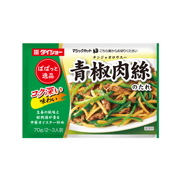 ぱぱっと逸品 青椒肉絲のたれ 70g×10袋 ダイショー