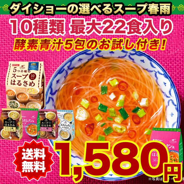 【送料無料】ダイショー5つの味のスープはるさめ+お好きなスープはるさめ2種選べるセット お試し酵素青汁5包付き