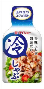 【新商品】冷しゃぶ  香味玉ねぎ醤油だれ 10本セット