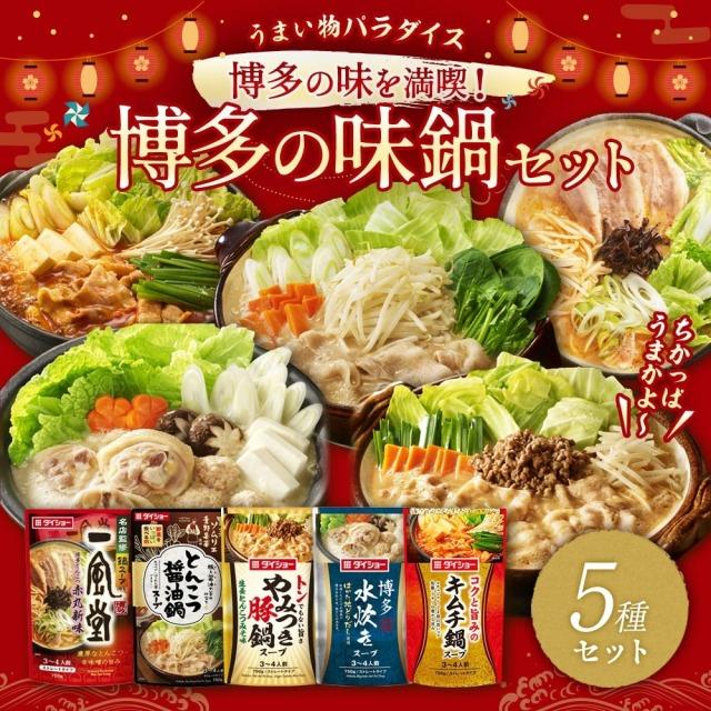 博多の味 どげんね♪   5種類の鍋スープ セット