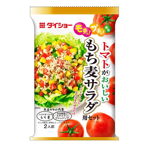 【10袋セット】トマトがおいしい もち麦サラダ用セット