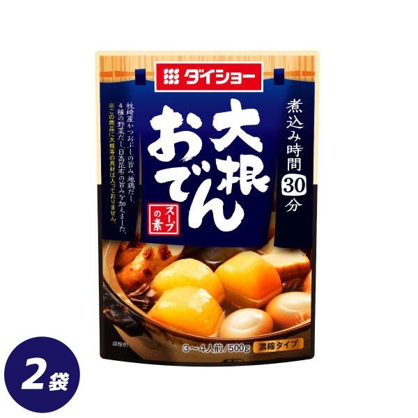 【2袋セット】大根おでんスープの素