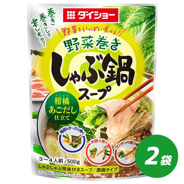 【2袋セット】野菜をいっぱい食べる 野菜巻きしゃぶ鍋スープ 柑橘あごだし仕立て