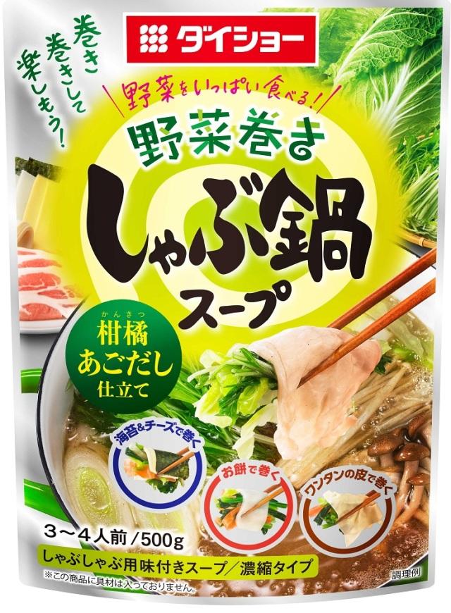 【10袋セット】 野菜巻きしゃぶ鍋スープ 柑橘あごだし仕立て