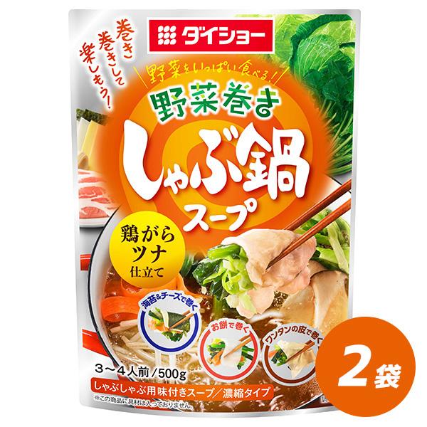 【2袋セット】野菜をいっぱい食べる 野菜巻きしゃぶ鍋スープ 鶏がらツナ仕立て