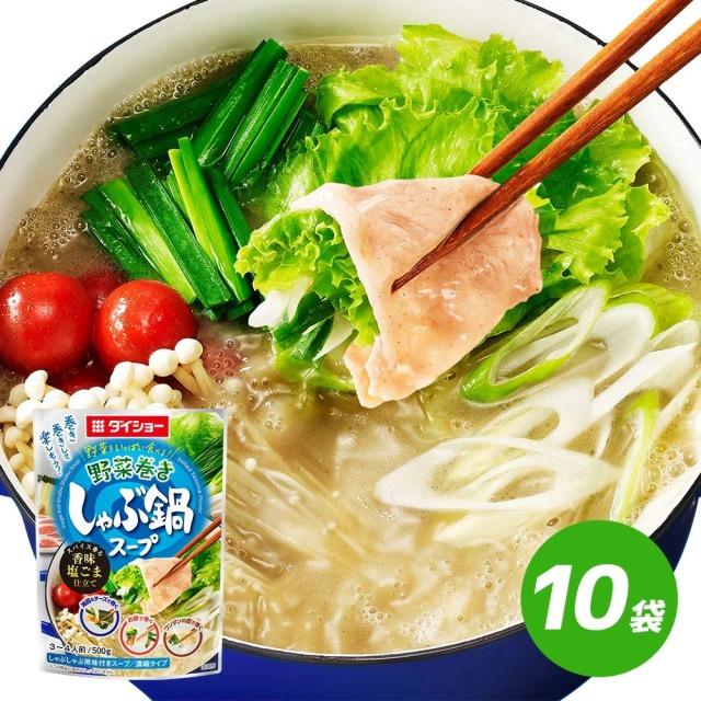 野菜をいっぱい食べる 野菜巻きしゃぶ鍋スープ スパイス香る香味塩ごま仕立て 10袋 セット