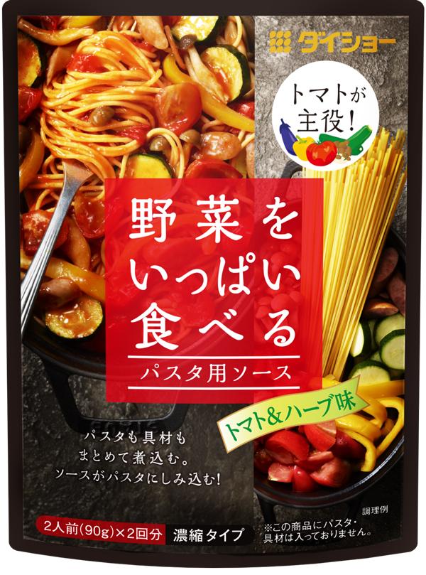 【10個セット】野菜を食べるパスタソース トマト
