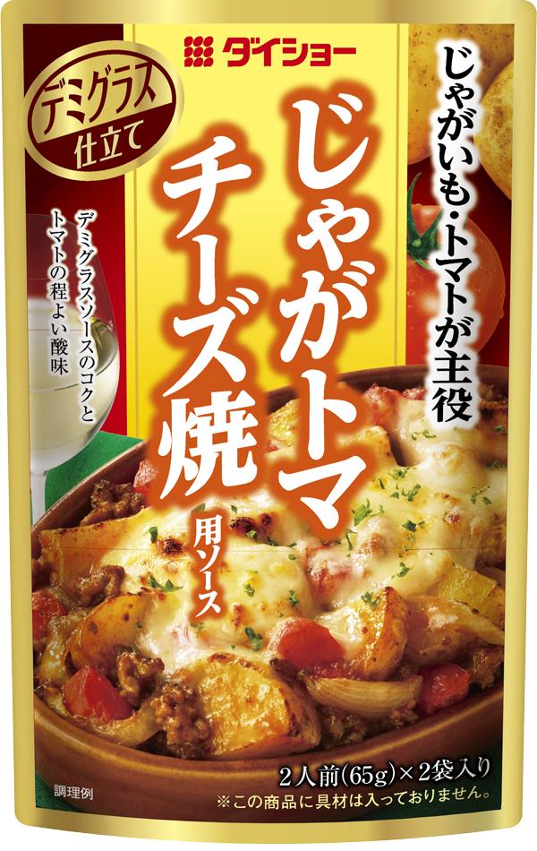 【10個セット】じゃがトマチーズ焼用ソース