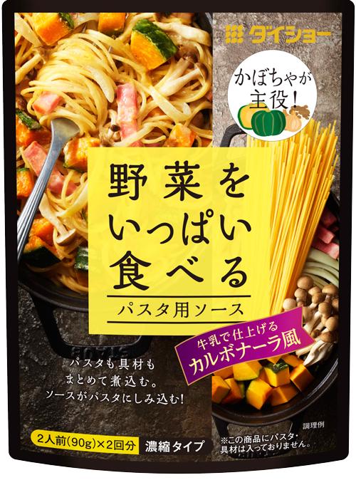 【10個セット】野菜を食べるパスタソース カルボナーラ