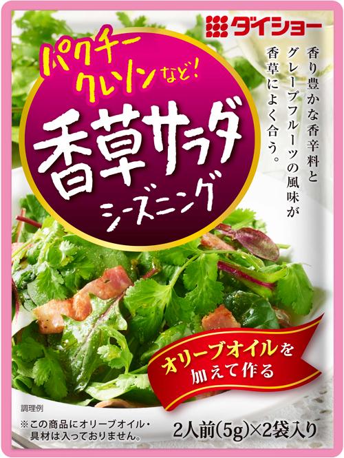 【10個セット】香草サラダシーズニング