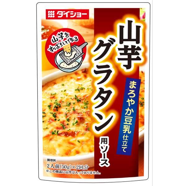 山芋グラタン用ソース商品画像