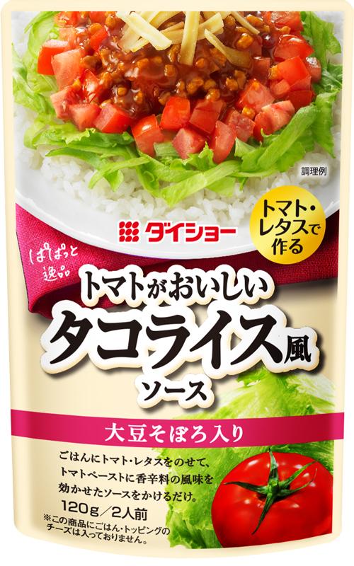 【10個セット】ぱぱっとプラス逸品 タコライス風ソース