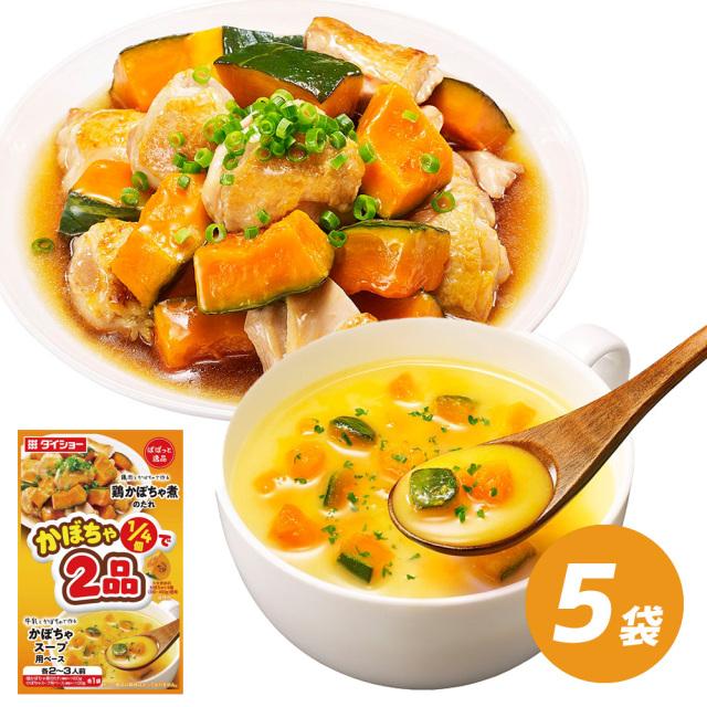 ぱぱっと逸品 かぼちゃ1/4で2品 鶏かぼちゃ煮のたれ&かぼちゃスープ用ベース 5袋 セット