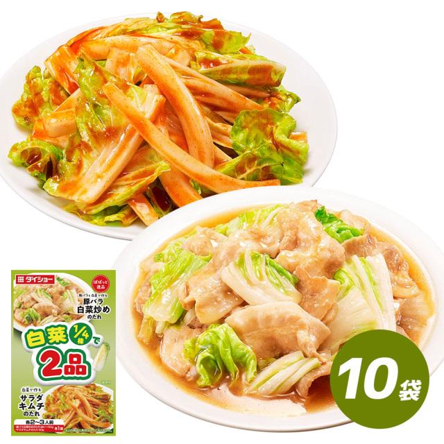 ぱぱっと逸品 白菜1/4で2品 豚バラ白菜炒めのたれ&サラダキムチのたれ 10袋 セット