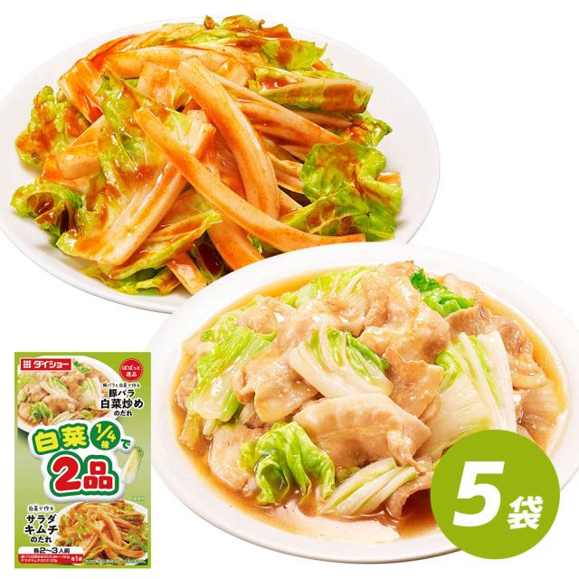 ぱぱっと逸品 白菜1/4で2品 豚バラ白菜炒めのたれ&サラダキムチのたれ 5袋 セット