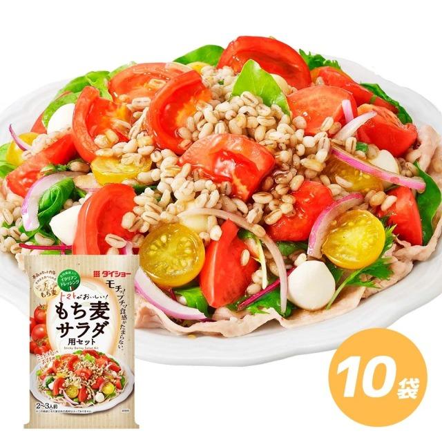 トマトがおいしい もち麦サラダ用セット 10袋 セット