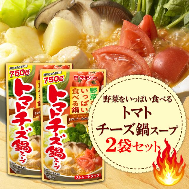トマトチーズ鍋21袋セット画像