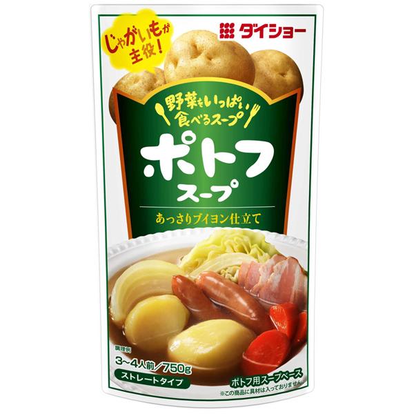 野菜をいっぱい食べるポトフ商品画像